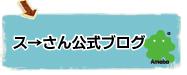 ス→さん公式ブログ