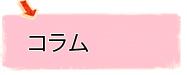 ス→さんコラム
